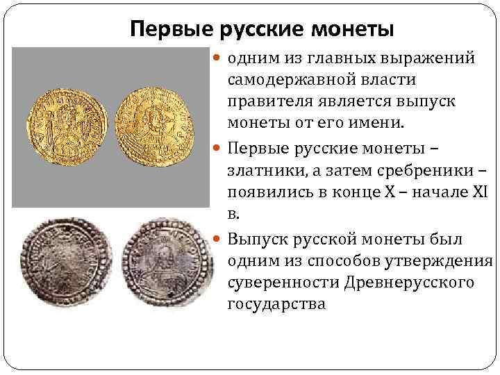 Первые русские монеты одним из главных выражений самодержавной власти правителя является выпуск монеты от