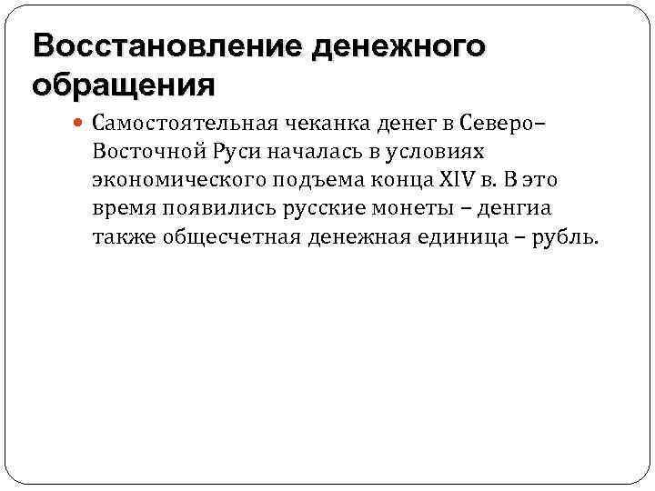 Восстановление денежного обращения Самостоятельная чеканка денег в Северо– Восточной Руси началась в условиях экономического