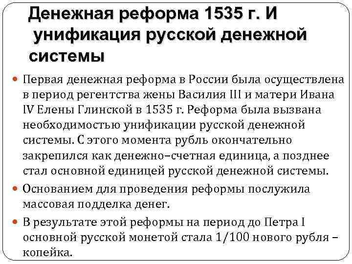 Денежная реформа 1535 г. И унификация русской денежной системы Первая денежная реформа в России
