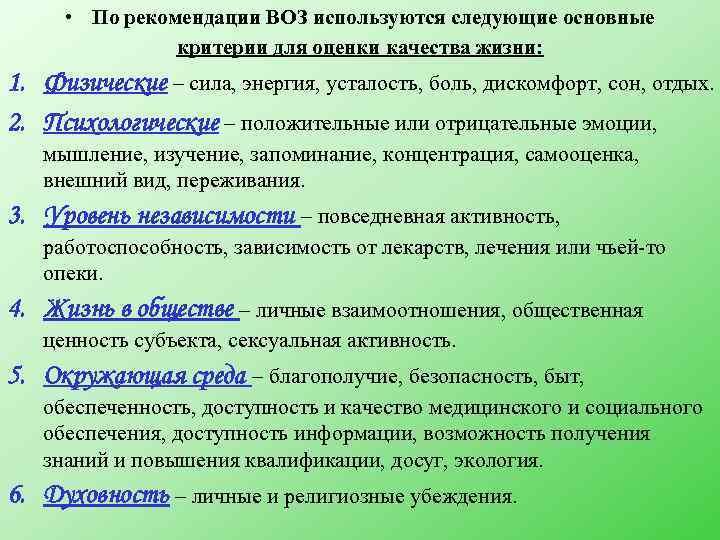 • По рекомендации ВОЗ используются следующие основные критерии для оценки качества жизни: 1.