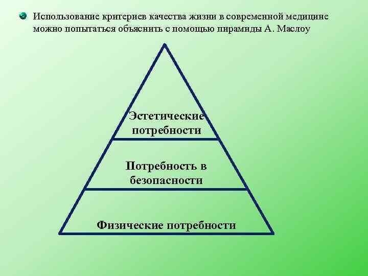 Использование критериев качества жизни в современной медицине можно попытаться объяснить с помощью пирамиды А.
