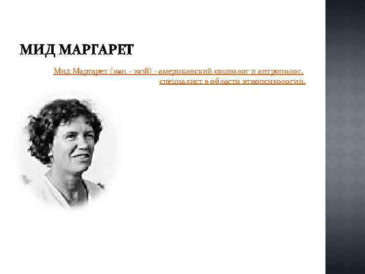 margaret mead success The lake washington school district does not discriminate on the basis of race, color, national origin, sex, disability, age, gender, marital status, creed, religion, honorably discharged veteran, military status, sexual orientation, gender identity or gender expression, the presence of any sensory, mental or physical disability, or the use of a trained guide dog or service animal by a person.