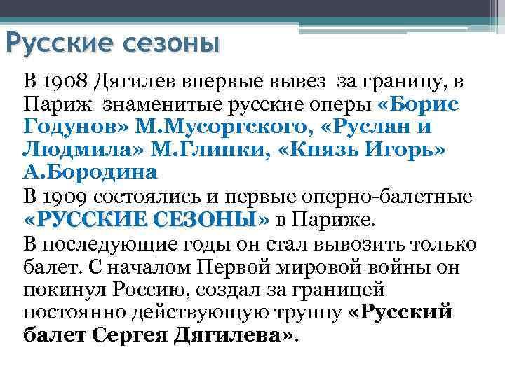 Русские сезоны В 1908 Дягилев впервые вывез за границу, в Париж знаменитые русские оперы