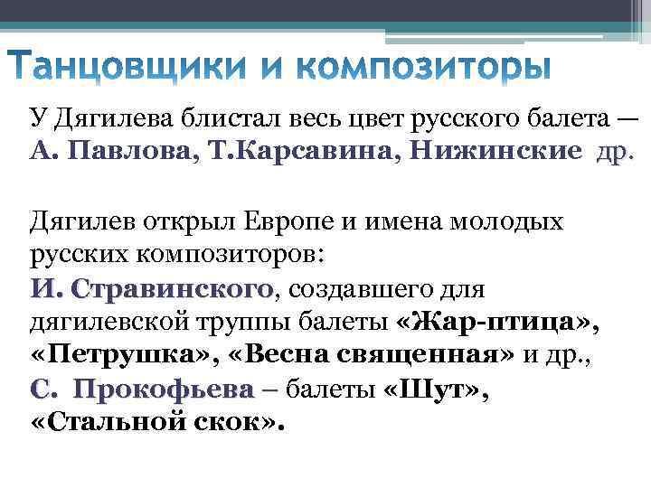 У Дягилева блистал весь цвет русского балета — А. Павлова, Т. Карсавина, Нижинские др.