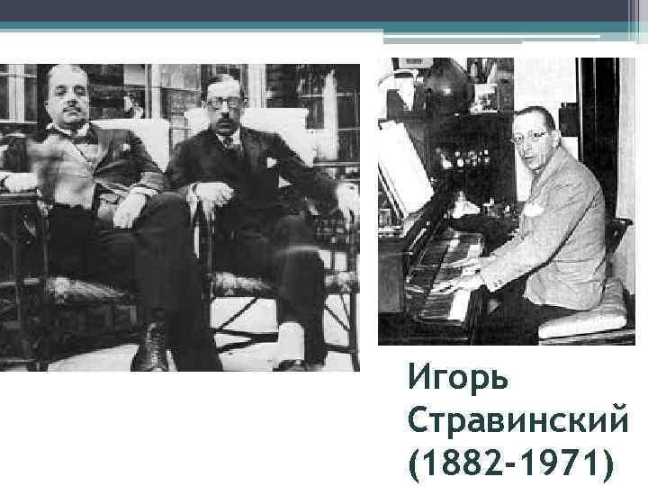 Игорь Стравинский (1882 -1971)