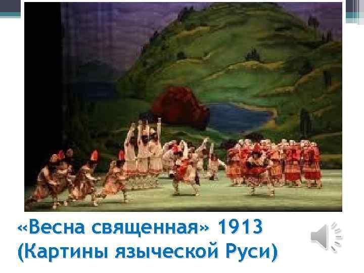 «Весна священная» 1913 (Картины языческой Руси)