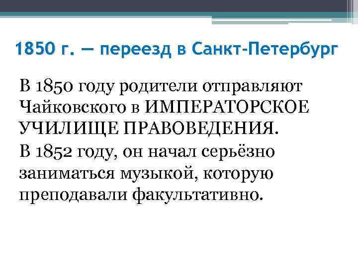 1850 г. — переезд в Санкт-Петербург В 1850 году родители отправляют Чайковского в ИМПЕРАТОРСКОЕ