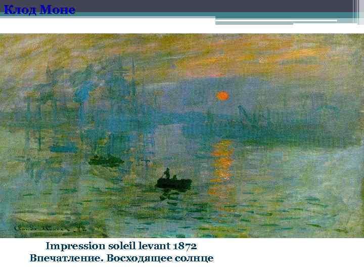 Клод Моне Impression soleil levant 1872 Впечатление. Восходящее солнце