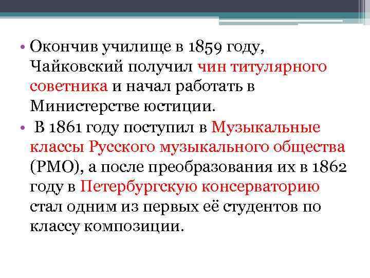 • Окончив училище в 1859 году, Чайковский получил чин титулярного советника и начал