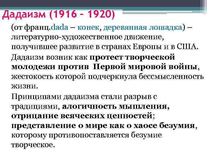 Дадаизм (1916 – 1920) (от франц. dada – конек, деревянная лошадка) – литературно-художественное движение,
