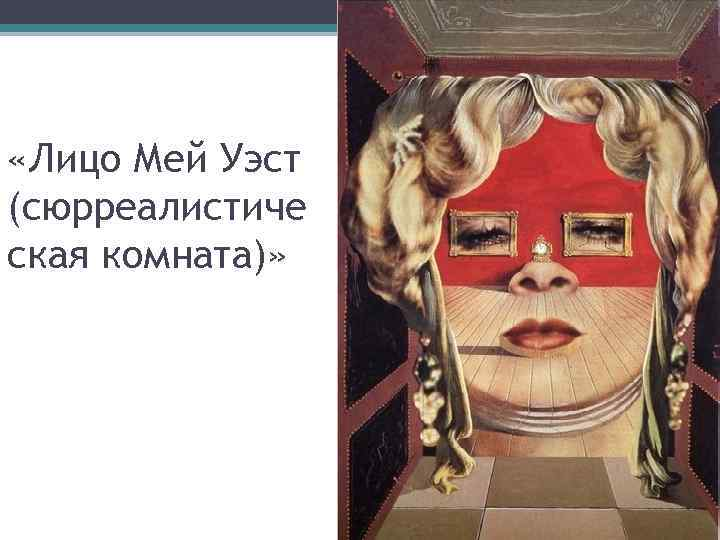 «Лицо Мей Уэст (сюрреалистиче ская комната)»