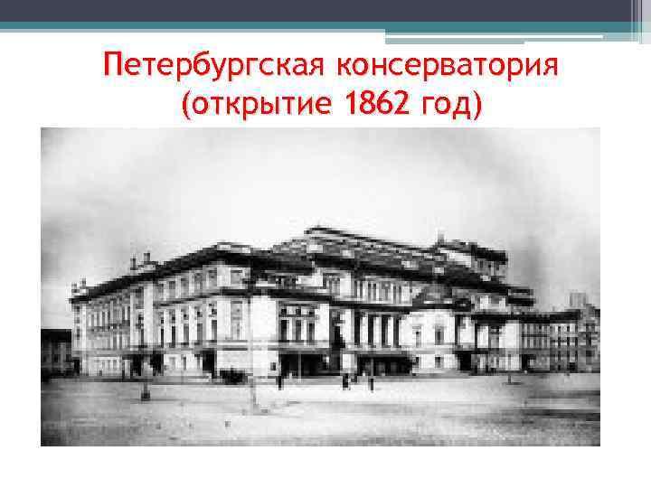 Петербургская консерватория (открытие 1862 год)