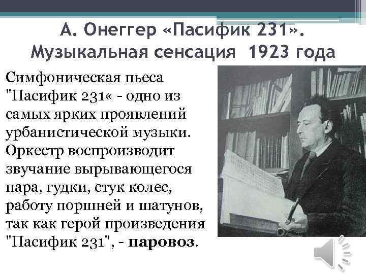 А. Онеггер «Пасифик 231» . Музыкальная сенсация 1923 года Симфоническая пьеса