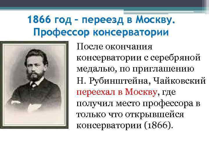 1866 год – переезд в Москву. Профессор консерватории После окончания консерватории с серебряной медалью,