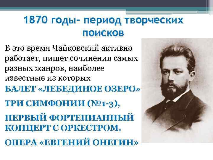 1870 годы– период творческих поисков В это время Чайковский активно работает, пишет сочинения самых
