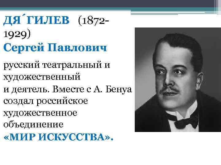 ДЯ ГИЛЕВ (18721929) Сергей Павлович русский театральный и художественный и деятель. Вместе с А.