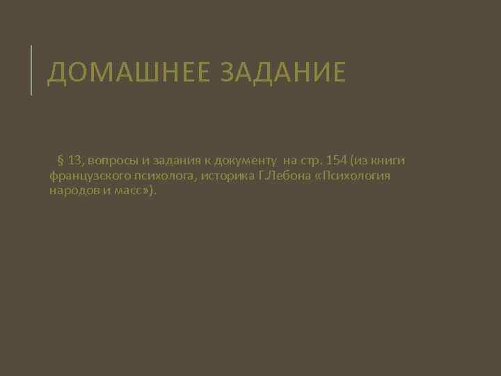 ДОМАШНЕЕ ЗАДАНИЕ § 13, вопросы и задания к документу на стр. 154 (из книги
