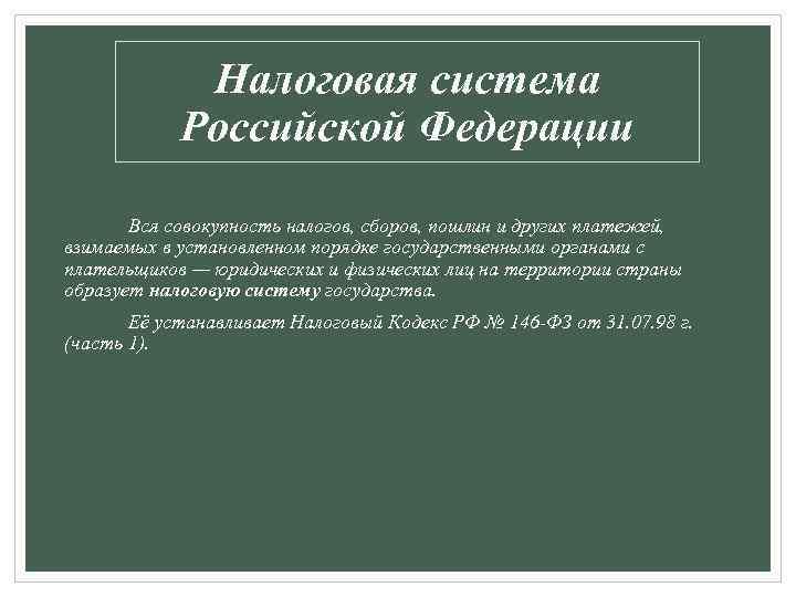 Налоговая система Российской Федерации Вся совокупность налогов, сборов, пошлин и других платежей, взимаемых в