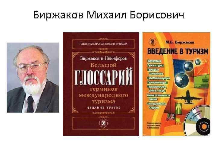 Биржаков Михаил Борисович