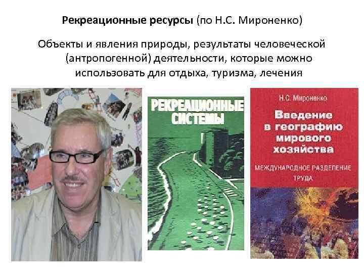Рекреационные ресурсы (по Н. С. Мироненко) Объекты и явления природы, результаты человеческой (антропогенной) деятельности,