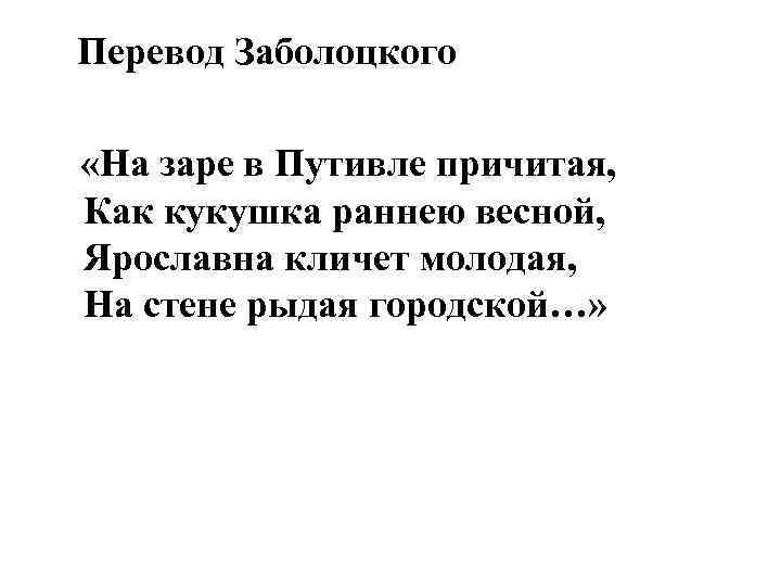 Перевод Заболоцкого «На заре в Путивле причитая, Как кукушка раннею весной, Ярославна кличет молодая,