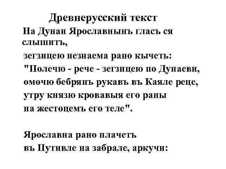 Древнерусский текст На Дунаи Ярославнынъ гласъ ся слышитъ, зегзицею незнаема рано кычеть: