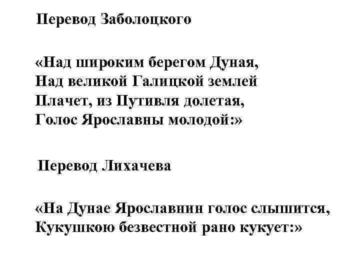 Перевод Заболоцкого «Над широким берегом Дуная, Над великой Галицкой землей Плачет, из Путивля долетая,
