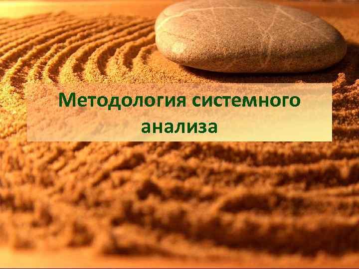Методология системного анализа