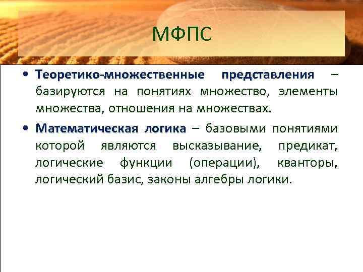 МФПС • Теоретико-множественные представления – базируются на понятиях множество, элементы множества, отношения на множествах.