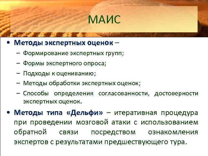 МАИС • Методы экспертных оценок – – – Формирование экспертных групп; Формы экспертного опроса;
