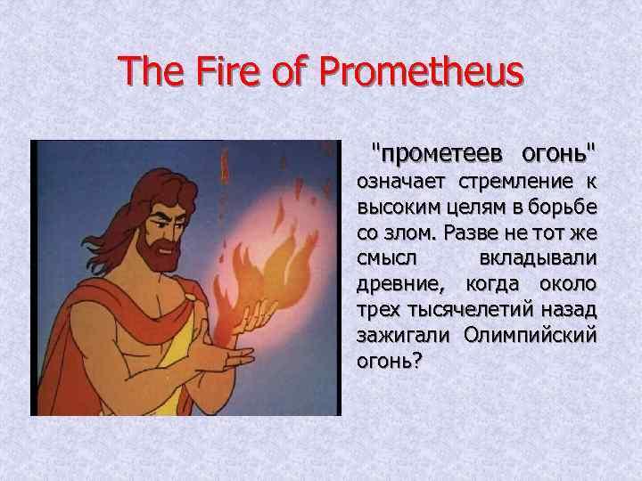 The Fire of Prometheus