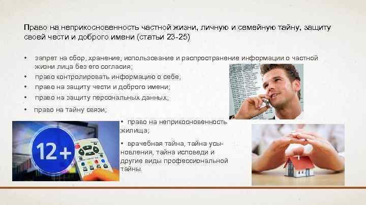 Распространение информации о личной жизни