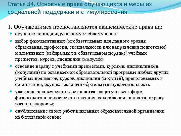 Статья 34. Основные права обучающихся и меры их социальной поддержки и стимулирования 1. Обучающимся