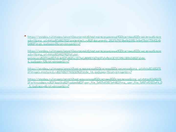 * https: //yandex. ru/images/search? source=wiz&text=непозиционные%20 системы%20 счисления&nore ask=1&img_url=https%3 A%2 F%2 Fpresentacii. ru%2 Fdocuments_2%2 Fb