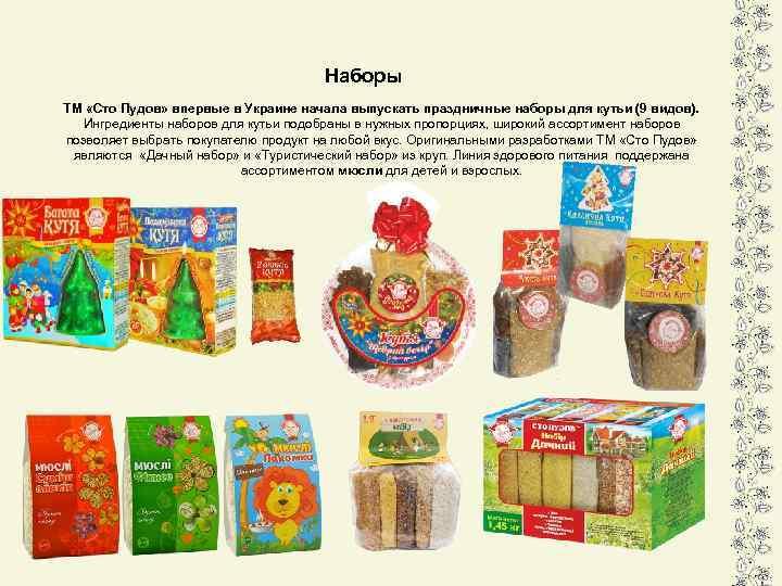 Наборы ТМ «Сто Пудов» впервые в Украине начала выпускать праздничные наборы для кутьи (9