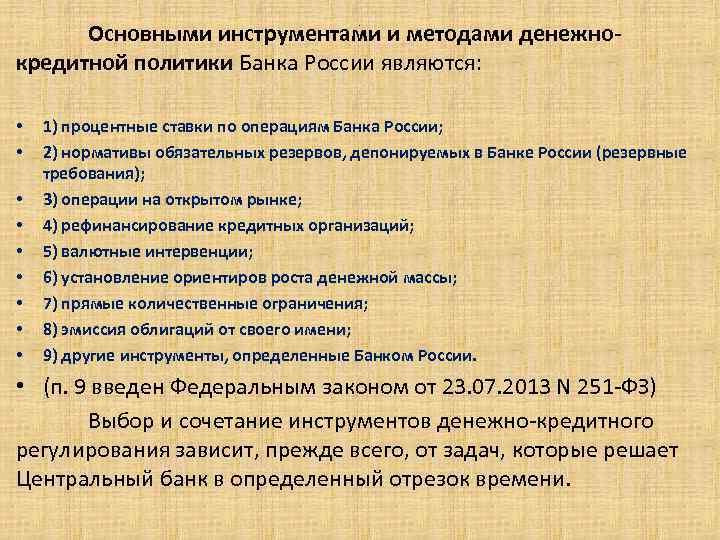 Инструменты рефинансирования банком россии кредитных организаций