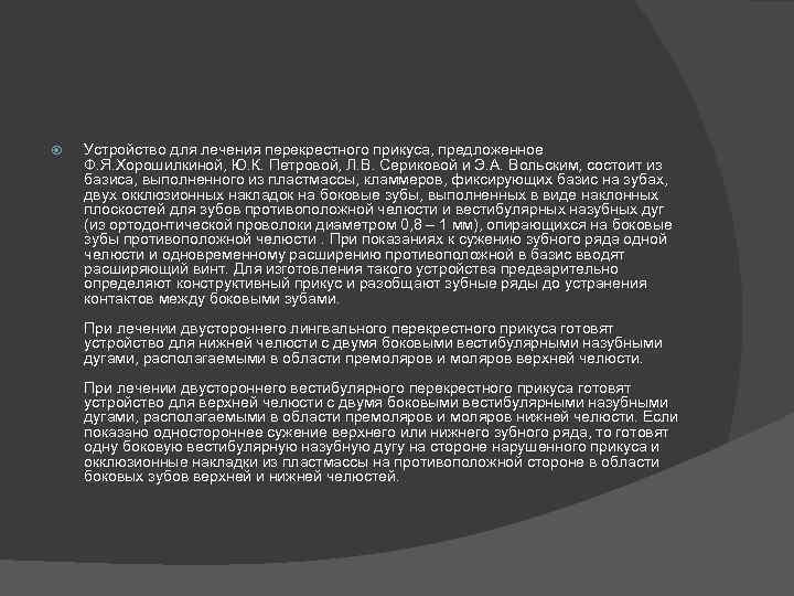 Устройство для лечения перекрестного прикуса, предложенное Ф. Я. Хорошилкиной, Ю. К. Петровой, Л.