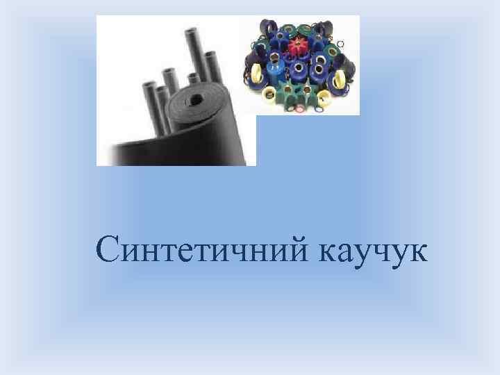 Синтетичний каучук