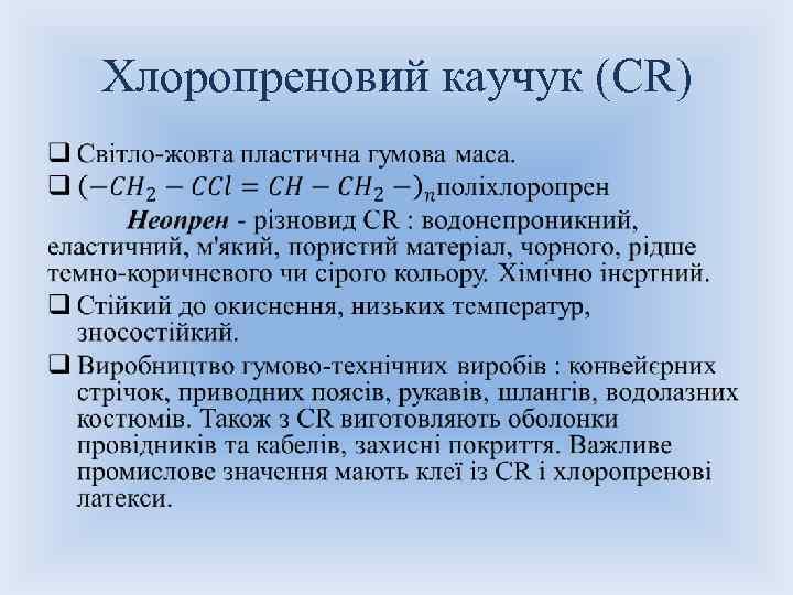 Хлоропреновий каучук (CR) •