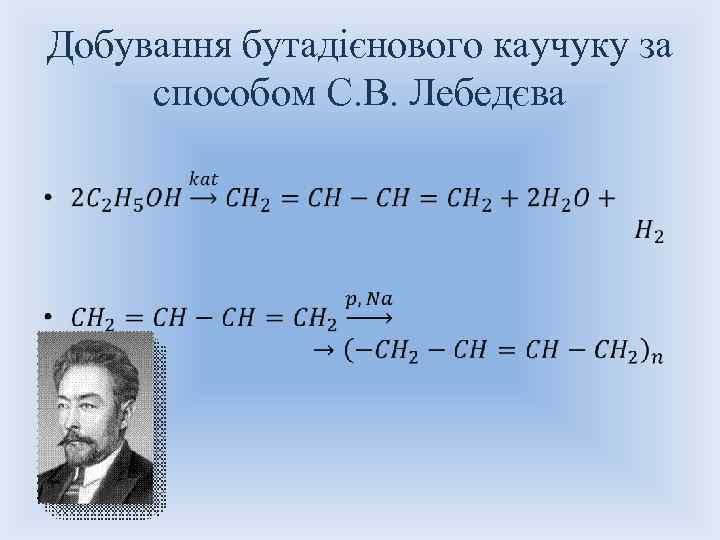 Добування бутадієнового каучуку за способом С. В. Лебедєва •