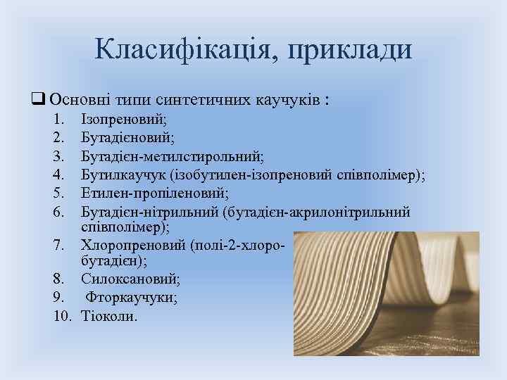 Класифікація, приклади q Основні типи синтетичних каучуків : 1. 2. 3. 4. 5. 6.
