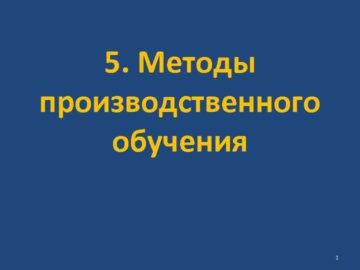 5. Методы производственного обучения 1