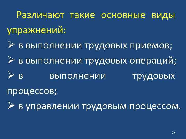 Различают такие основные виды упражнений: Ø в выполнении трудовых приемов; Ø в выполнении трудовых