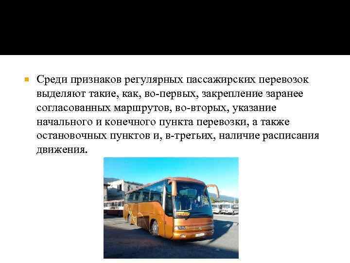 Регулярные пассажирские перевозки по не утвержденному расписанию купить спецтехнику в россии
