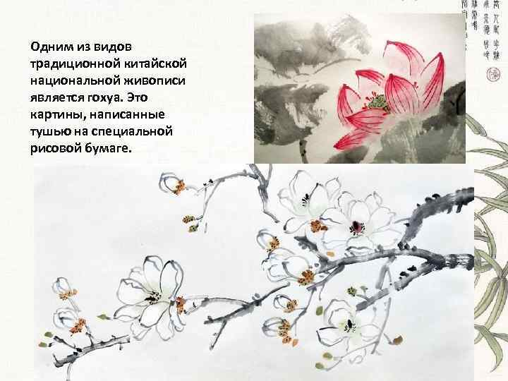 Одним из видов традиционной китайской национальной живописи является гохуа. Это картины, написанные тушью на