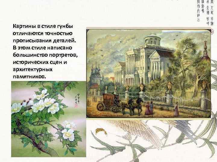 Картины в стиле гунбы отличаются точностью прописывания деталей. В этом стиле написано большинство портретов,