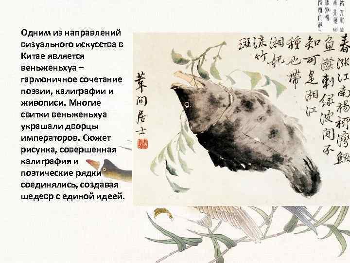 Одним из направлений визуального искусства в Китае является веньженьхуа – гармоничное сочетание поэзии, калиграфии