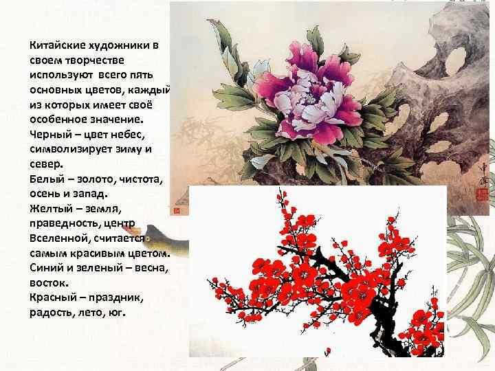 Китайские художники в своем творчестве используют всего пять основных цветов, каждый из которых имеет