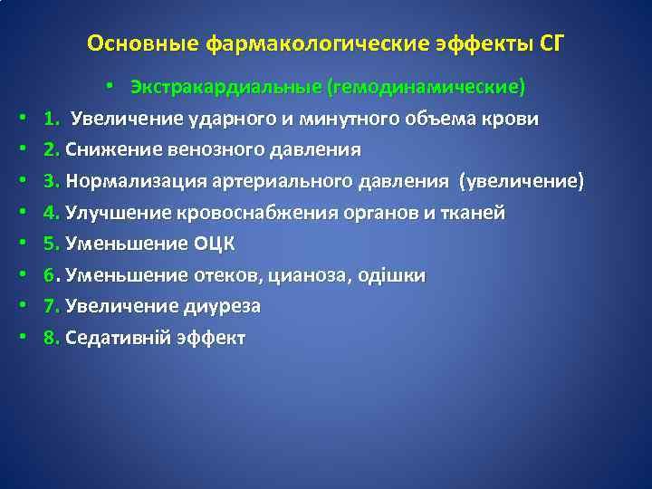 Основные фармакологические эффекты СГ • • • Экстракардиальные (гемодинамические) 1. Увеличение ударного и минутного