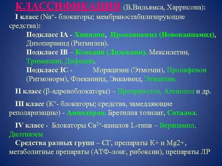 КЛАССИФИКАЦИЯ (В. Вильямса, Харрисона): I класс (Na+- блокаторы; мембраностабилизирующие средства): Подкласс IА - Хинидин,